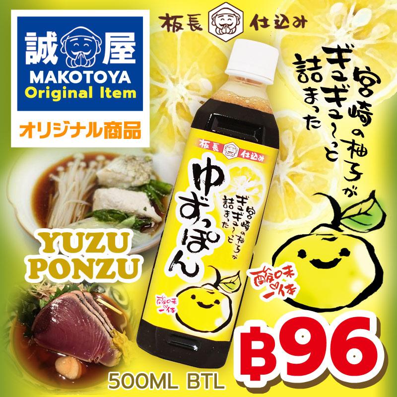 สินค้าพิเศษเฉพาะมาโคโตะยะ  ยูซุปปอน ยูซุปอนซึ